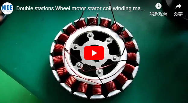 wheel hub motor stator winding machine